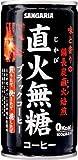 サンガリア 直火無糖(ブラック)コーヒー 185g缶×30本入×(2ケース)