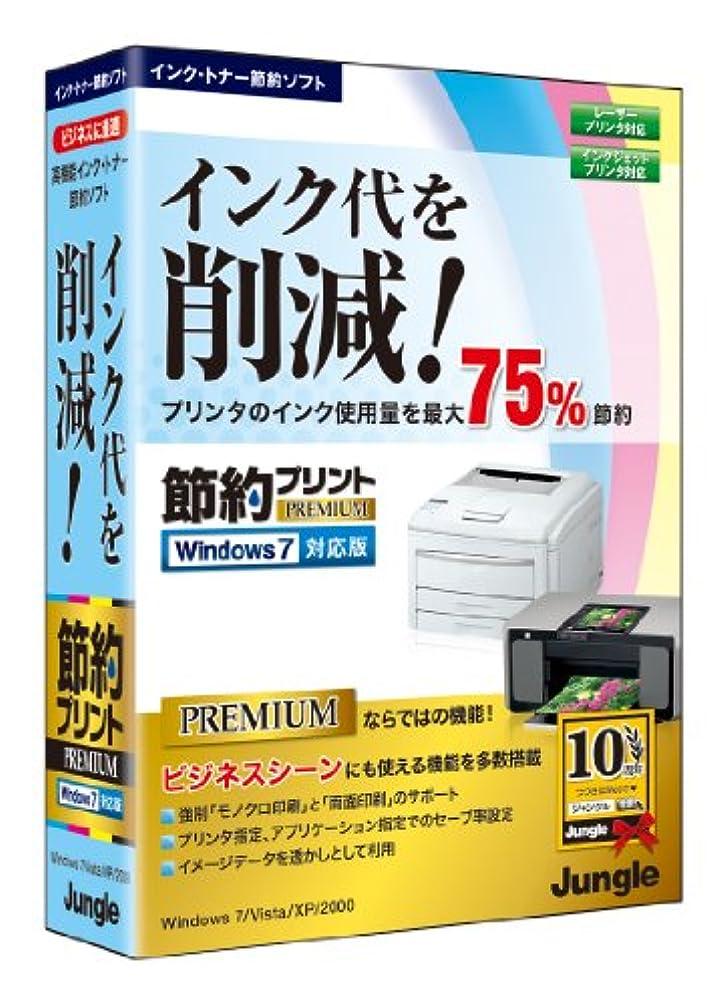 ポンド取り扱いアレルギー性節約プリントPremium Windows7対応版