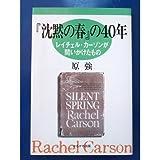 『沈黙の春』の40年―レイチェル・カーソンが問いかけたもの