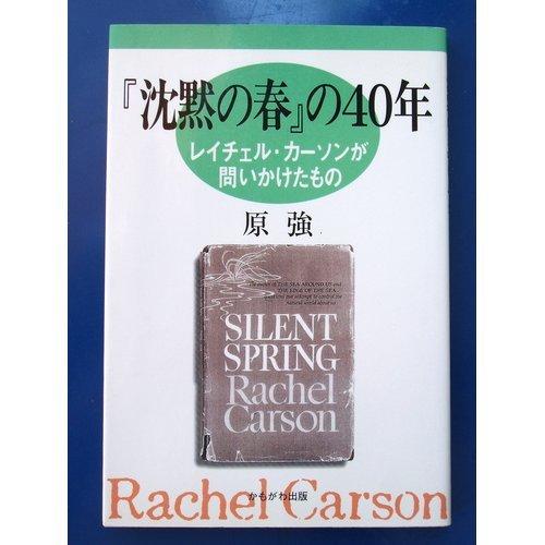 『沈黙の春』の40年―レイチェル・カーソンが問いかけたものの詳細を見る