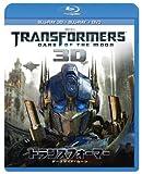 トランスフォーマー/ダークサイド・ムーン 3Dスーパーセット[Blu-ray/ブルーレイ]