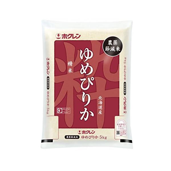 【精米】【Amazon.co.jp限定】 北海道...の商品画像