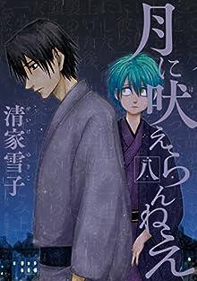 [清家雪子] 月に吠えらんねえ 第01-08巻