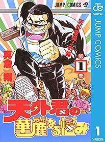 天外君の華麗なる悩み 1 (ジャンプコミックスDIGITAL)