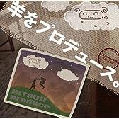聖Smiley学園 学生課DISC「羊をプロデュース。」 ドラマCD