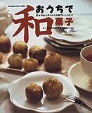 おうちで和菓子—基本のあん作りから洋風アレンジまでとっておきのお菓子全62レシピ (Gakken hit mook)