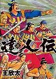 達人伝~9万里を風に乗り~ コミック 1-25巻セット