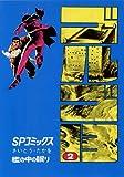 ゴルゴ13(2) (ビッグコミックス)