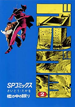 [さいとう・たかを]のゴルゴ13(2) (ビッグコミックス)