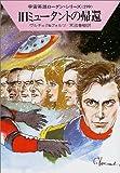 旧ミュータントの帰還―宇宙英雄ローダン・シリーズ 299巻 (ハヤカワ文庫 SF)