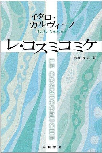 レ・コスミコミケ (ハヤカワepi文庫)の詳細を見る