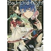 Bad∞End∞Night~インセイン・パーティー~ 2 (IDコミックス ZERO-SUMコミックス)
