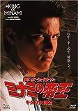 難波金融伝 ミナミの帝王(5)キタの女闇金 [DVD]
