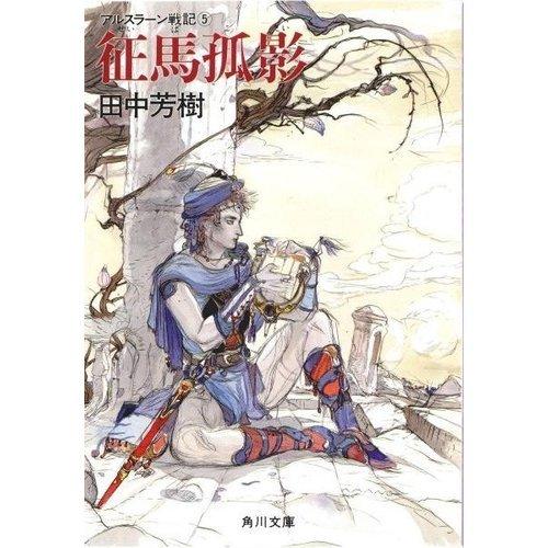 アルスラーン戦記〈5〉征馬孤影 (角川文庫)の詳細を見る