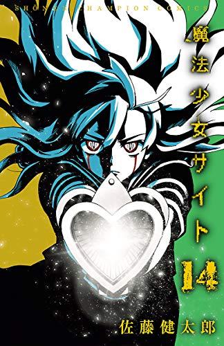 魔法少女サイト 14 (Championタップ!)