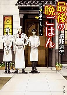 最後の晩ごはん  師匠と弟子のオムライス (角川文庫)