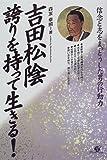吉田松陰 誇りを持って生きる!―信念と志をまっとうした男の行動力