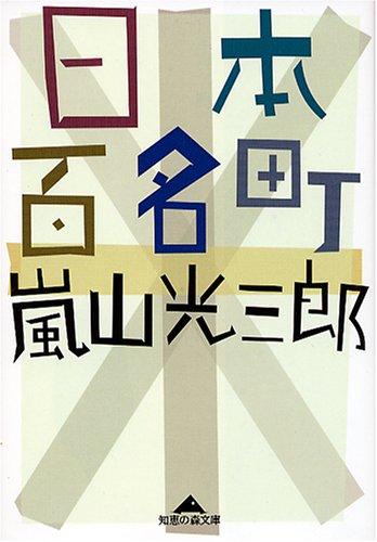 日本百名町 (知恵の森文庫)の詳細を見る