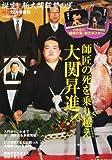 相撲増刊 誕生!新大関・稀勢の里 2011年 12月号 [雑誌]