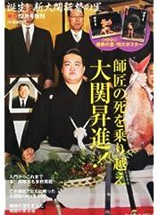 相撲増刊 誕生!新大関・稀勢の里 2011年 12月号