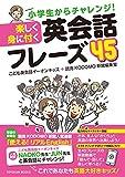 小学生からチャレンジ! 楽しく身に付く 英会話フレーズ45 (TOYOKAN BOOKS)