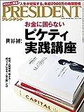 PRESIDENT (プレジデント) 2015年 3/16号 [雑誌]