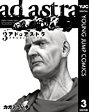 アド・アストラ —スキピオとハンニバル— 3 (ヤングジャンプコミックスDIGITAL)