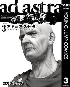 アド・アストラ ―スキピオとハンニバル― 3 (ヤングジャンプコミックスDIGITAL)