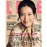 LEE (リー) 2008年 12月号 [雑誌]