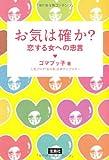 お気は確か? 〜恋する女への忠言 (宝島社文庫)