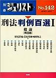 刑法判例百選 (1) (別冊ジュリスト (No.142))