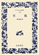 草枕 (ワイド版岩波文庫)