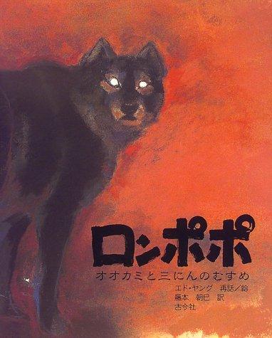 ロンポポ―オオカミと三にんのむすめ