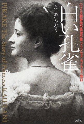 白い孔雀―ハワイ王朝最後の希望の星プリンセス・カイウラニ物語