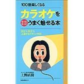 カラオケをもっともっとうまく魅せる本―目立つ、役立つ、上達するテクニック65 100倍楽しくなる (ムックセレクト)