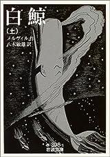 白鯨 上 (岩波文庫)