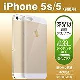 アピロスiPhone5 5s用バックプロテクター(CHAMPAGNE GOLD) 0.33mmラウンドエッジ強化ガラス API-BPG001