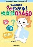 透析ナースの?がわかる! 検査値Q&A50 (透析ケアの素朴なギモンを解決BOOK1)