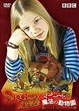 マーニーと魔法の動物園 シリーズ1 コンプリートBOX [DVD]