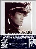 舟木一夫 純愛BOX [DVD]