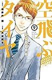 空飛ぶタイヤ 分冊版(9) (BE・LOVEコミックス)