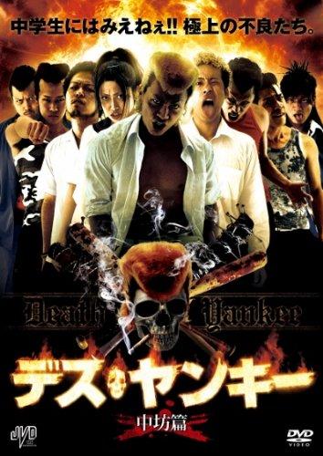 デス・ヤンキー 中坊篇 [DVD]