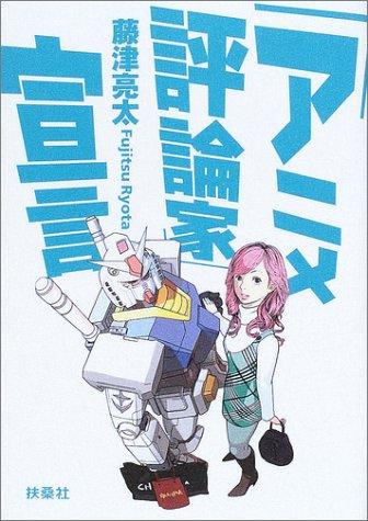 アニメ「評論家」宣言の詳細を見る