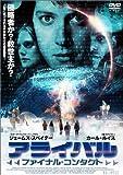 アライバル ファイナル・コンタクト [DVD]