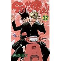 今日から俺は!!(32) (少年サンデーコミックス)