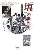 「塩」の世界史―歴史を動かした、小さな粒