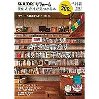 SUUMOリフォーム 実例&会社が見つかる本 関西版 2019年SPRING(3/30発売)
