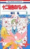 十二秘色のパレット 第3巻 (花とゆめCOMICS)