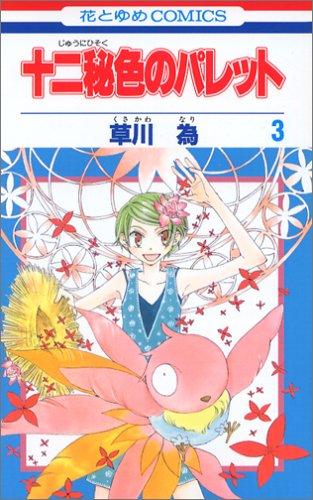 十二秘色のパレット 第3巻 (花とゆめCOMICS)の詳細を見る