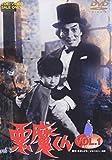悪魔くん Vol.1 [DVD]